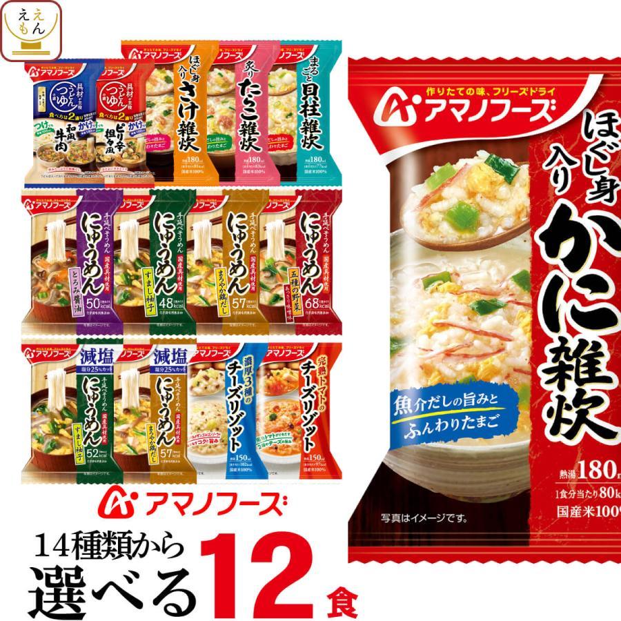 アマノフーズ フリーズドライ 雑炊 おかゆ 4種から 選べる 15食 セット インスタント食品 惣菜 常温保存 新生活 ホワイトデー お返し ギフト|e-monhiroba