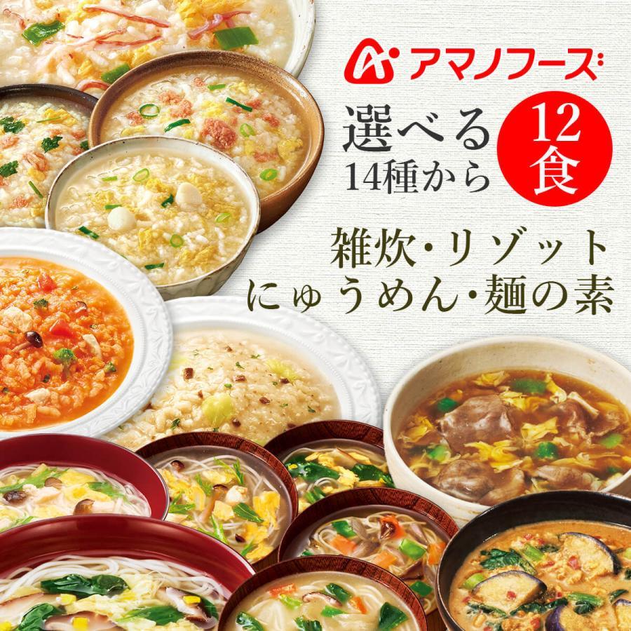 アマノフーズ フリーズドライ 雑炊 おかゆ 4種から 選べる 15食 セット インスタント食品 惣菜 常温保存 新生活 ホワイトデー お返し ギフト|e-monhiroba|02