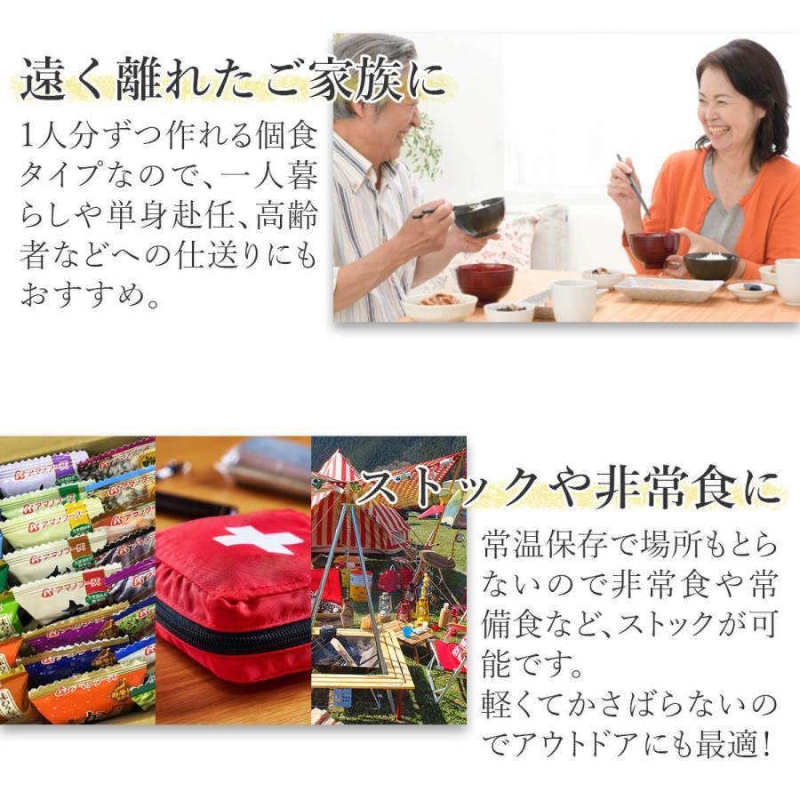 アマノフーズ フリーズドライ 雑炊 おかゆ 4種から 選べる 15食 セット インスタント食品 惣菜 常温保存 新生活 ホワイトデー お返し ギフト|e-monhiroba|05