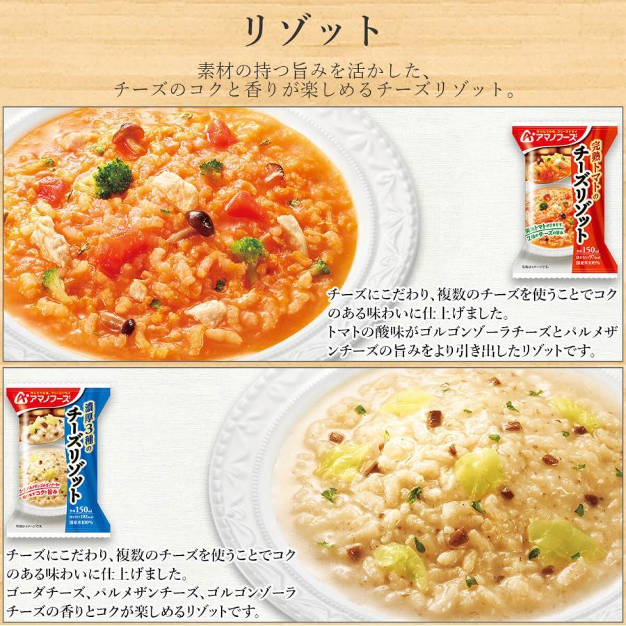 アマノフーズ フリーズドライ 雑炊 おかゆ 4種から 選べる 15食 セット インスタント食品 惣菜 常温保存 新生活 ホワイトデー お返し ギフト|e-monhiroba|09