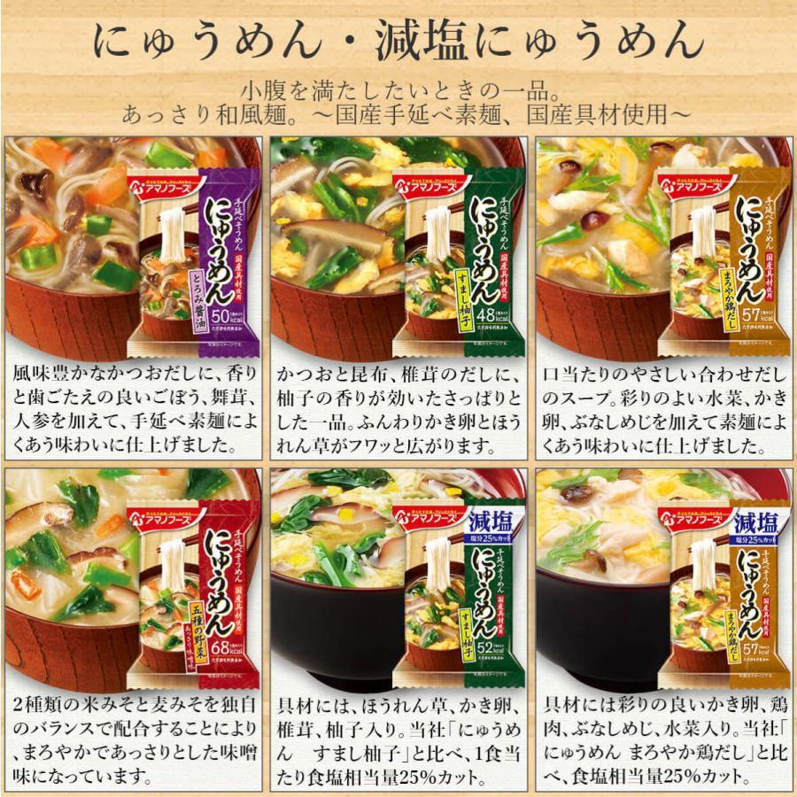 アマノフーズ フリーズドライ 雑炊 おかゆ 4種から 選べる 15食 セット インスタント食品 惣菜 常温保存 新生活 ホワイトデー お返し ギフト|e-monhiroba|10