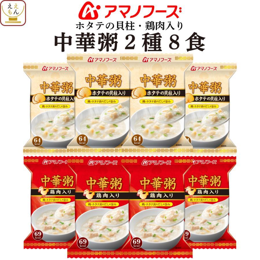 アマノフーズ フリーズドライ 中華粥 鶏肉 ホタテ貝柱 2種8食 詰め合わせ セット インスタント フリーズドライ食品 即席 備蓄 非常食 ホワイトデー ギフト e-monhiroba