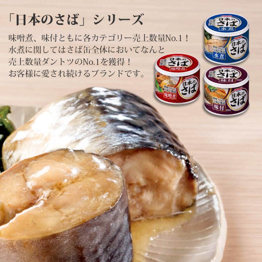 さば缶 イワシ缶 さば いわし 宝幸 缶詰 詰め合わせ セット 7種12缶 魚 缶詰め 高級 おつまみ 缶詰セット 母の日 2021 父の日 ギフト 新生活|e-monhiroba|05