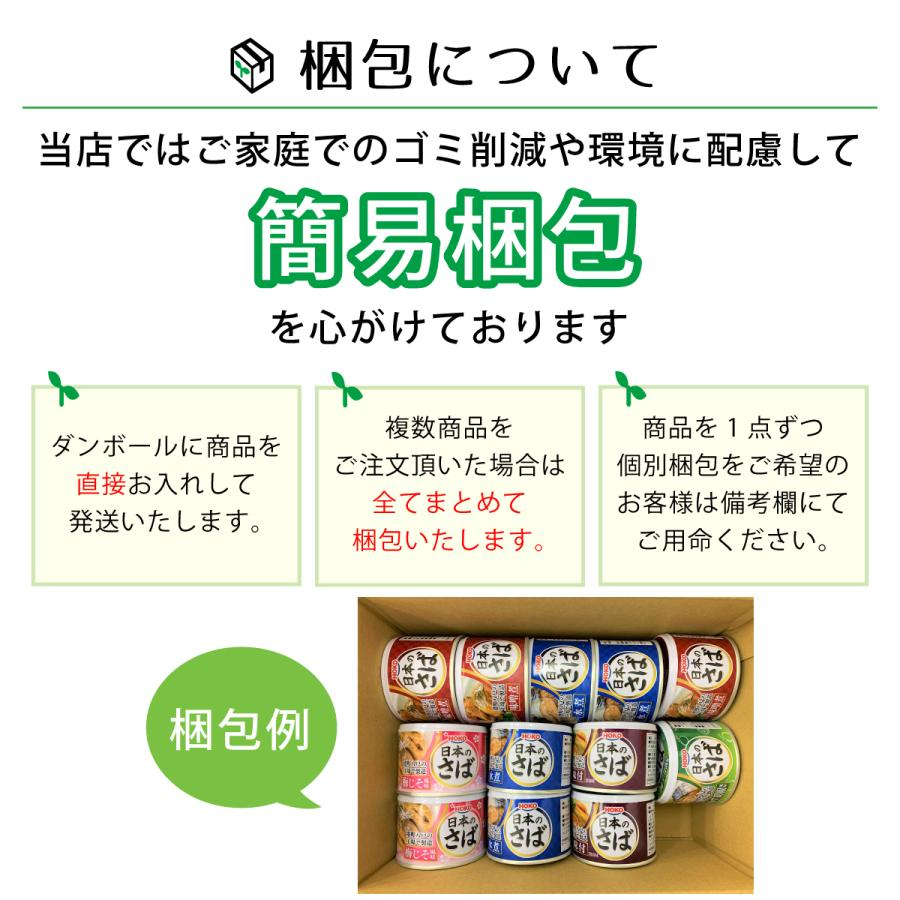 さば缶 イワシ缶 さば いわし 宝幸 缶詰 詰め合わせ セット 7種12缶 魚 缶詰め 高級 おつまみ 缶詰セット 母の日 2021 父の日 ギフト 新生活|e-monhiroba|10