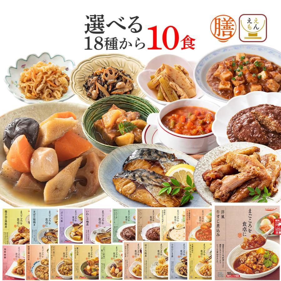 レトルト おかず 惣菜 膳 肉 魚 野菜 10食 選べる 詰め合わせ セット レトルト食品 おすすめ 選べるセット 節分 バレンタイン ギフト|e-monhiroba