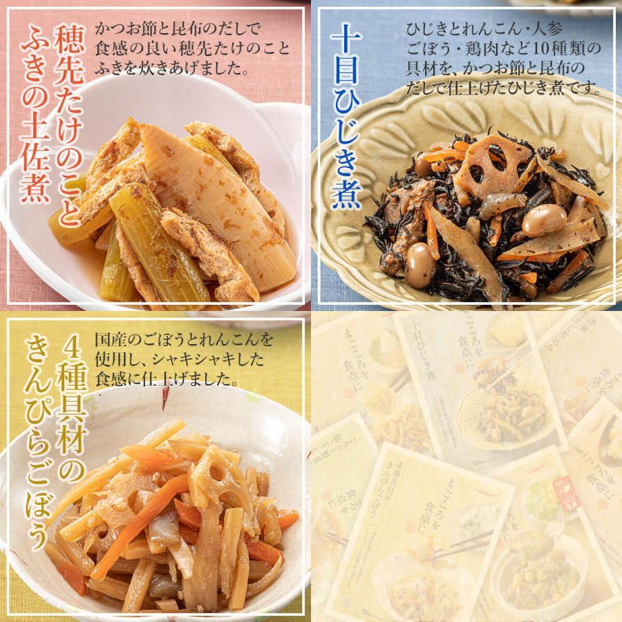 レトルト 惣菜 おかず 膳 肉 魚 野菜 13食 選べる 詰め合わせ セット レトルト食品 豪華 高級 選べるセット 節分 バレンタイン ギフト|e-monhiroba|08