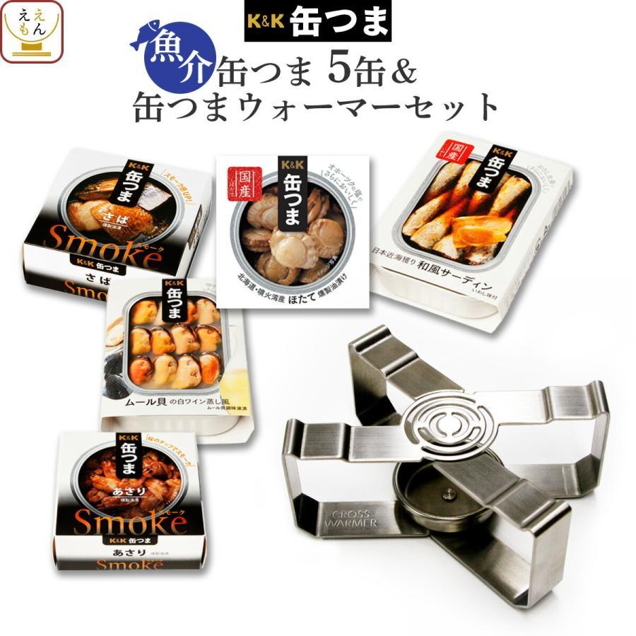 缶つま 魚介 5缶&缶つまウォーマーセット