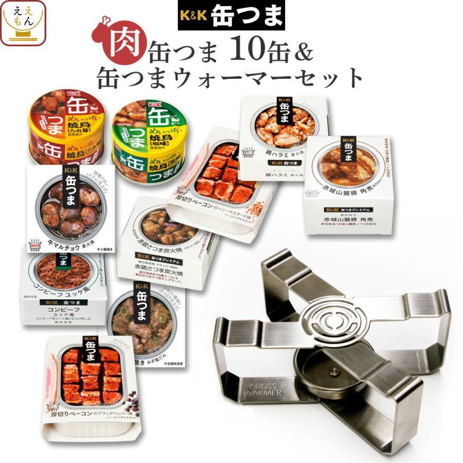 缶つま 肉 10缶&缶つまウォーマーセット