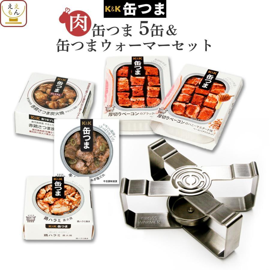缶つま 肉 5缶&缶つまウォーマーセット