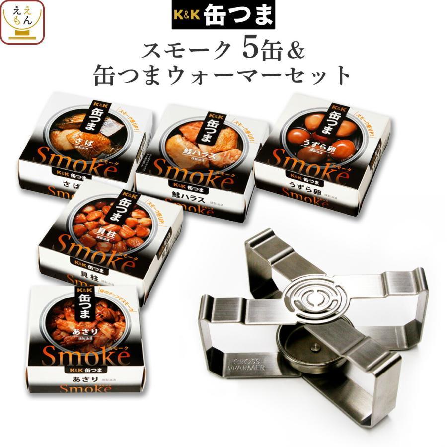 缶つま スモーク 5缶&缶つまウォーマーセット