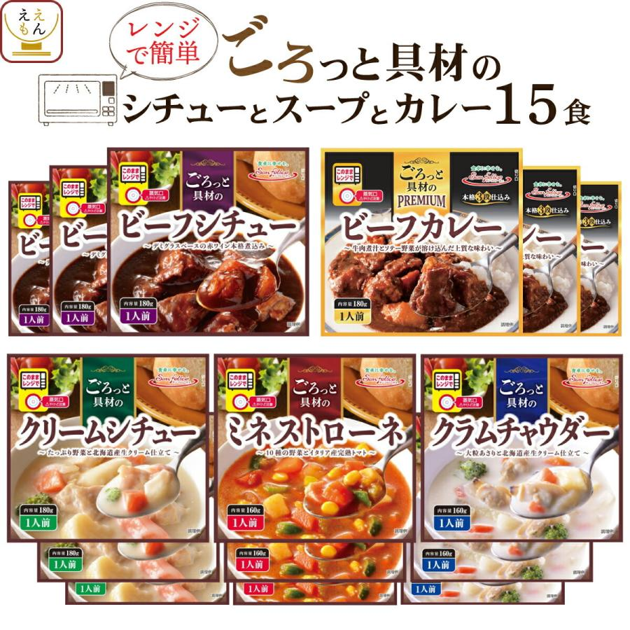 レトルト食品 サンフーズ シチュー スープ カレー 5種15食 詰め合わせ セット レトルト 内祝い レンジ対応 2021 惣菜 敬老の日 大人気! ギフト