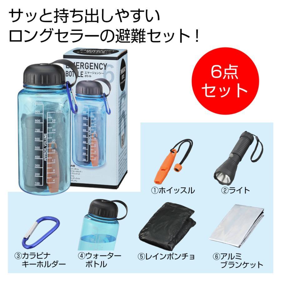 防災グッズ 非常用持ち出しセット レインポンチョ付き【6点セット】 エマージェンシーボトル(LEDタイプ)|e-mono-base