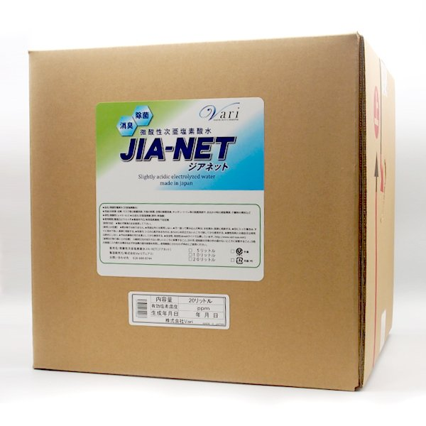 塩を使っていない Vari微酸性電解水 JIA-NET 20L(コック別売り)|e-mono-base