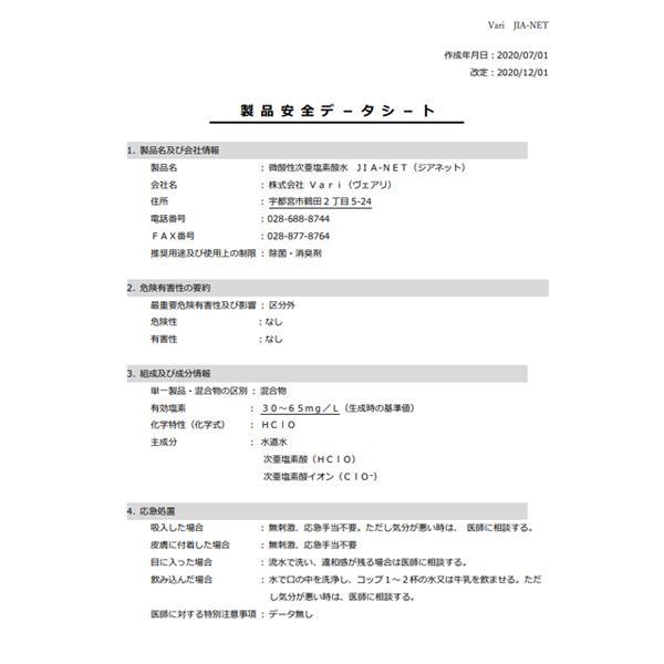 塩を使っていない Vari微酸性電解水 JIA-NET 20L(コック別売り)|e-mono-base|03