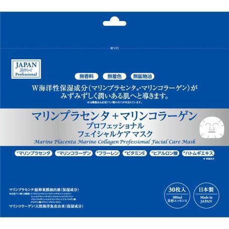 日本製 プロフェッショナル フェイスマスク JAPAN肌キレイ Professinal マリンプラセンタ+マリンコラーゲン|e-mono-base