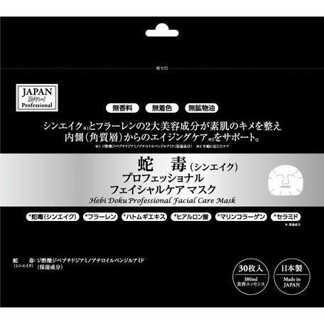 日本製 プロフェッショナル フェイスマスク JAPAN肌キレイ Professinal 蛇毒 シンエイク|e-mono-base