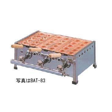 業務用ガス明石焼き器 5連 (銅製たこ鍋 10穴 φ48mm×5) BAT-105