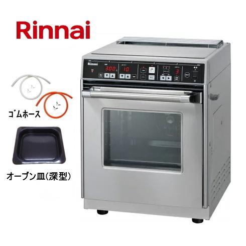 *オーブン皿(深型) 1枚付* リンナイ ガス高速オーブン(コンベック) RCK-10AS 卓上タイプ