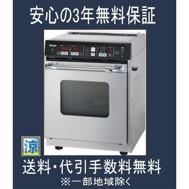 リンナイガス高速オーブン 卓上タイプ 涼厨 RCK-S10AS