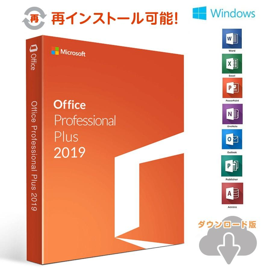 Microsoft Office2019 Professional Plus 安心安全マイクロソフト公式 ...