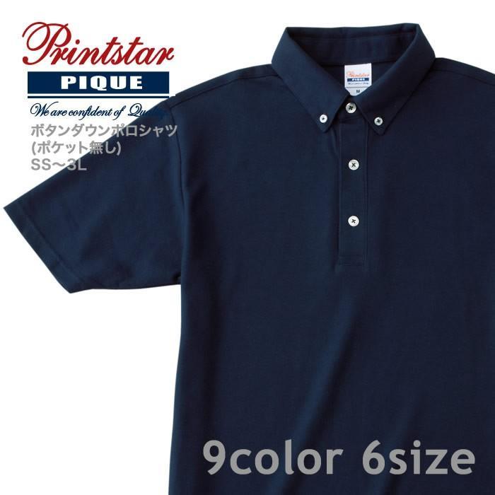 【あすつく(平日)】Printstar(プリントスター) | ボタンダウン ポロシャツ(ポケット無し) | ホワイト ブラック ネイビー グレ|e-monoutteru