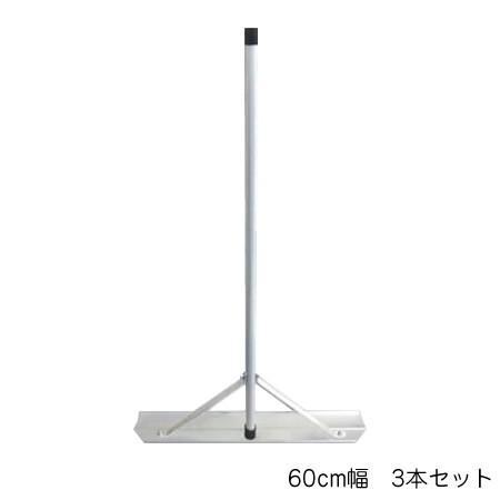 【本物新品保証】 Switch-Rake アルミトンボ 3本セット 60cm幅 BX-78-56, ジョイスキップ:eaaa5310 --- airmodconsu.dominiotemporario.com
