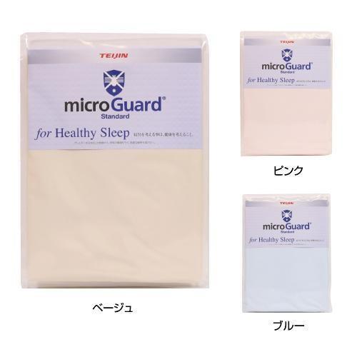 ミクロガード(R) ミクロガード(R) スタンダード BOXカバー セミダブルロング MGS0007 ピンク