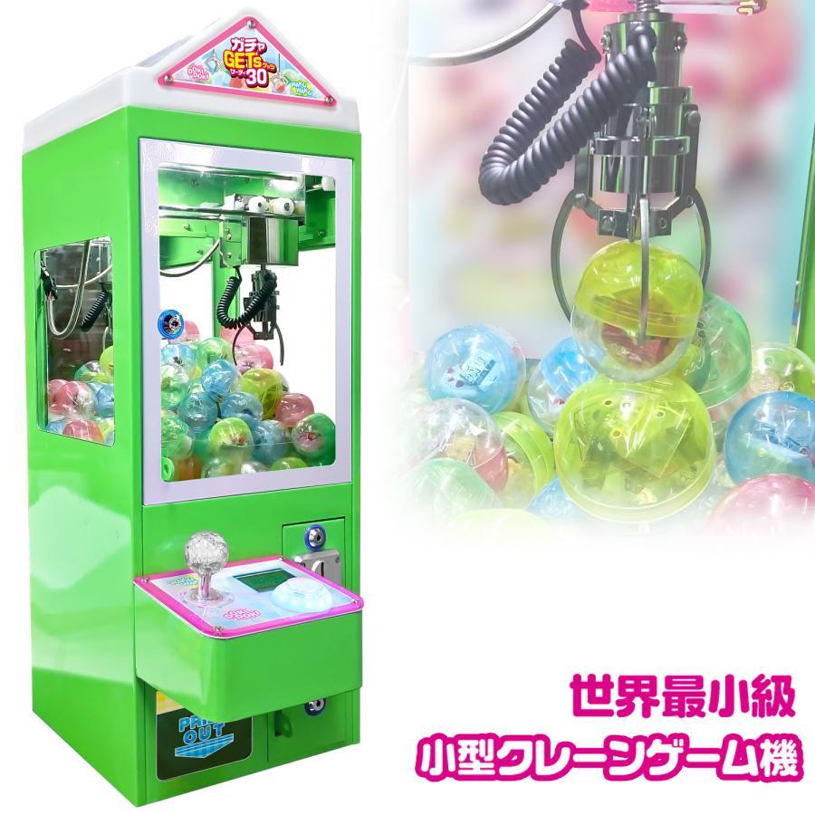 ガチャサイズの小型クレーンゲーム機【ガチャゲッツ30】