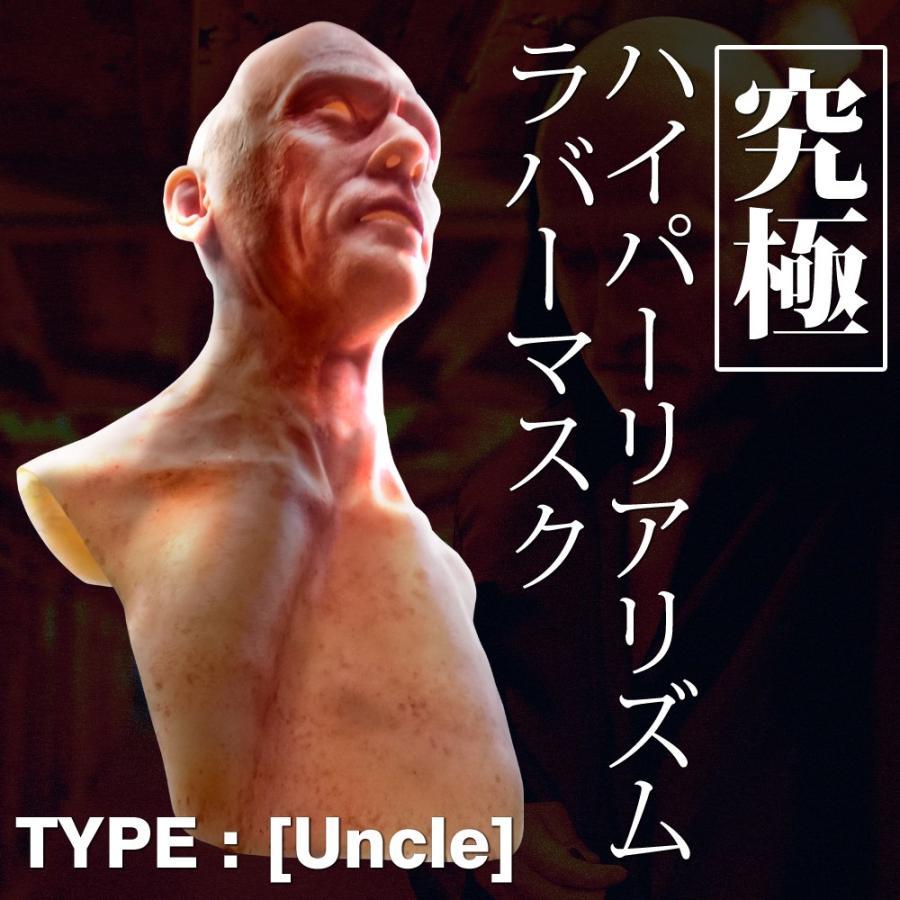 最高級【リアル変装用シリコンラバーマスク】Uncle SFX 特殊メイク