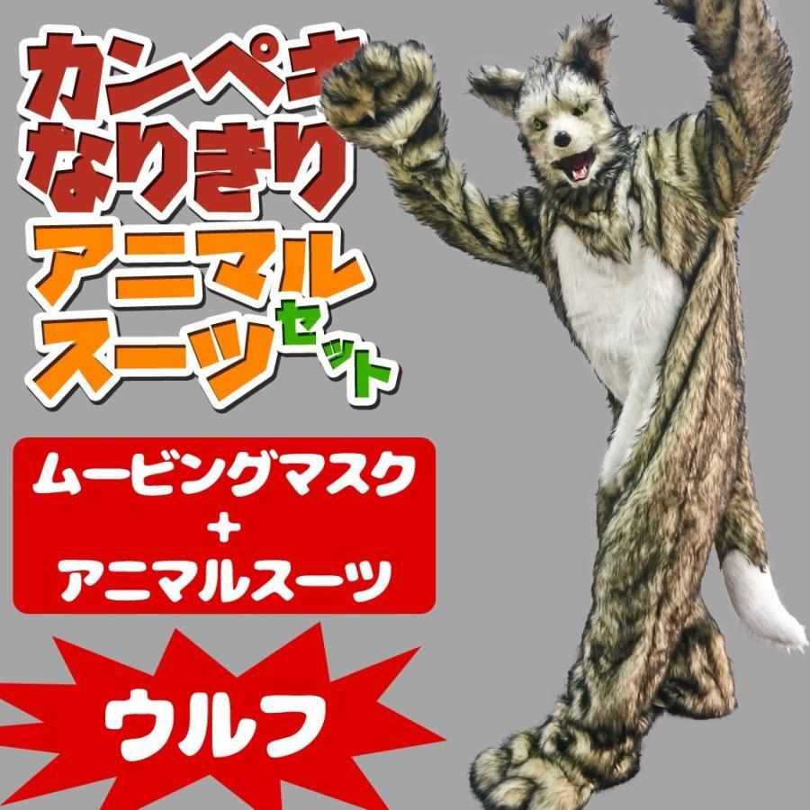 【かんぺきなりきり★アニマルマスク+スーツセット ウルフ】