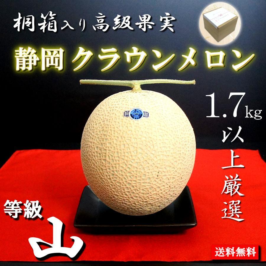 【1.7kg以上 等級 山】クラウンメロン 桐箱 山 フルーツ 食べ物 2021 高級メロン ギフト グルメ 通販 送料無料 e-mpress
