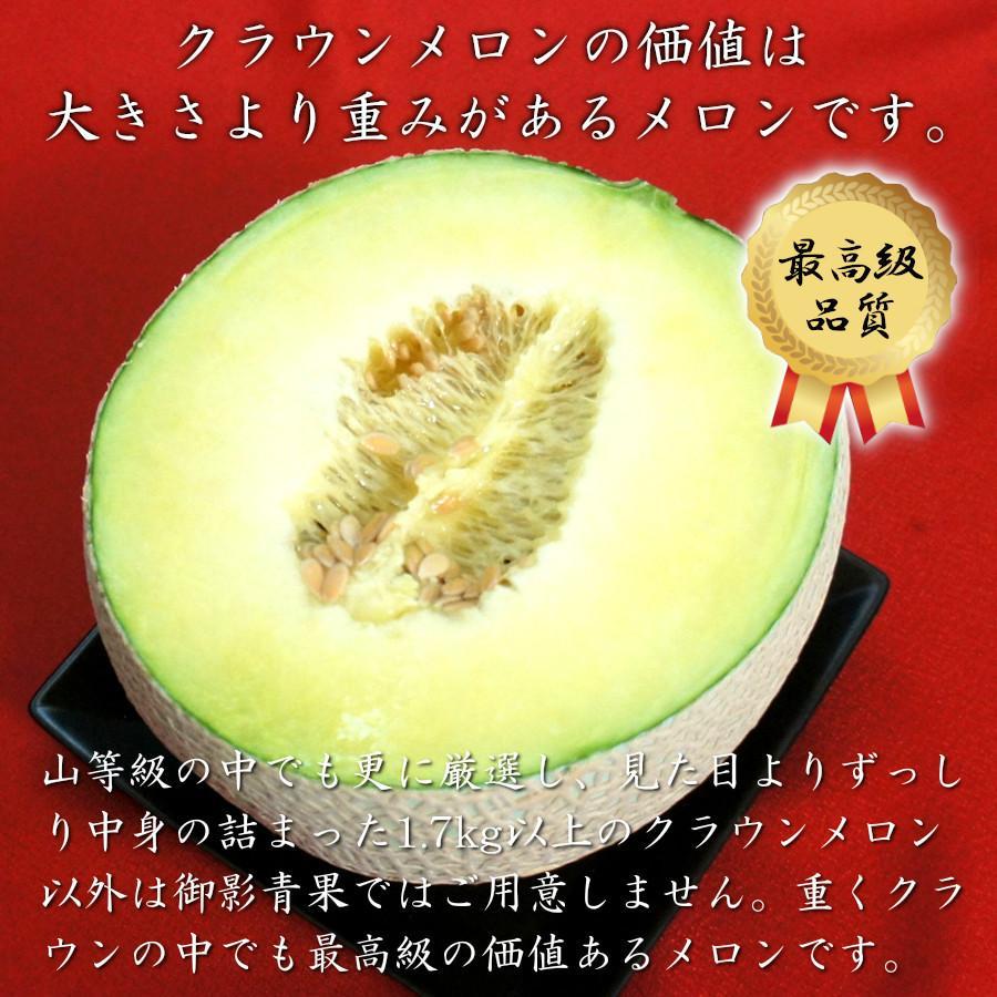 【1.7kg以上 等級 山】クラウンメロン 桐箱 山 フルーツ 食べ物 2021 高級メロン ギフト グルメ 通販 送料無料 e-mpress 04