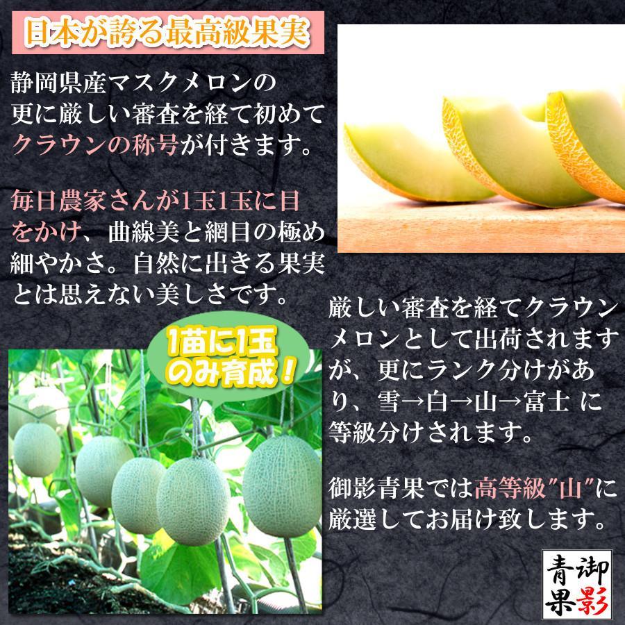 【1.7kg以上 等級 山】クラウンメロン 桐箱 山 フルーツ 食べ物 2021 高級メロン ギフト グルメ 通販 送料無料 e-mpress 05