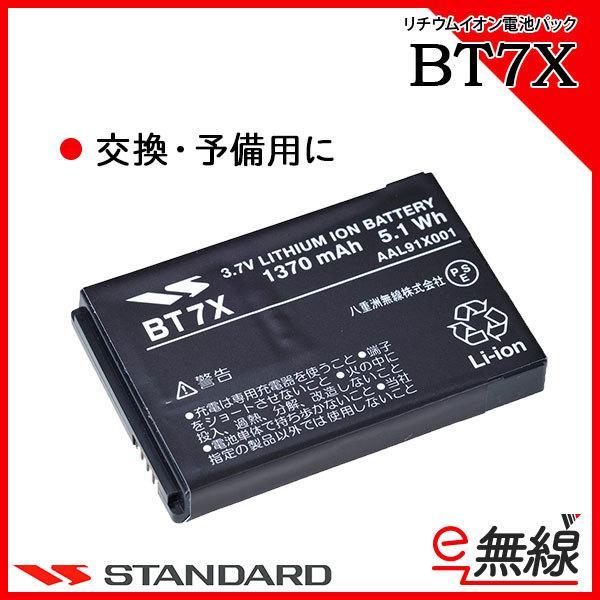 充電池 バッテリー BT7X スタンダード CSR|e-musen