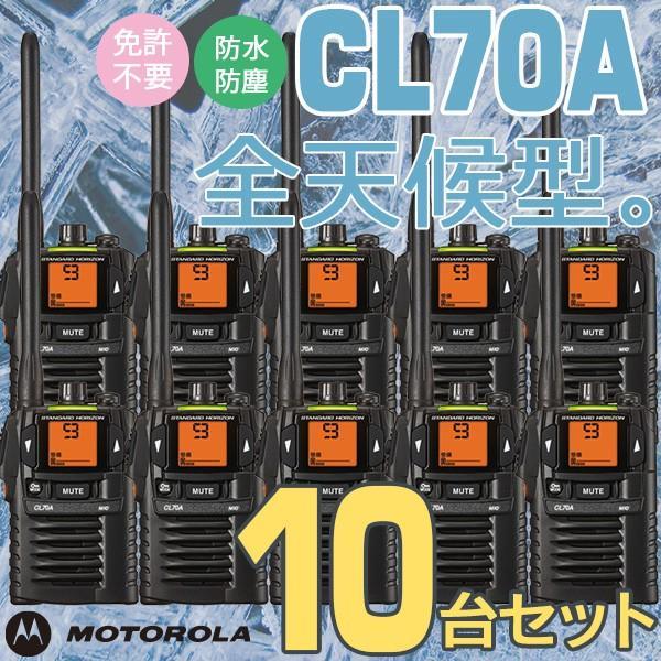 特定小電力トランシーバー インカムCL70A×10台セット モトローラ MOTOROLA