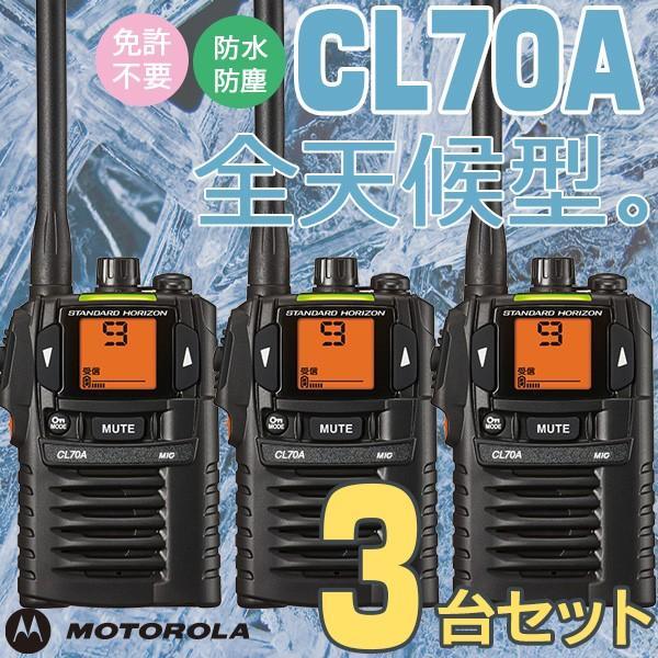 特定小電力トランシーバー インカムCL70A×3台セット モトローラ MOTOROLA