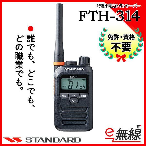 特定小電力トランシーバー インカム FTH-314 スタンダード CSR e-musen