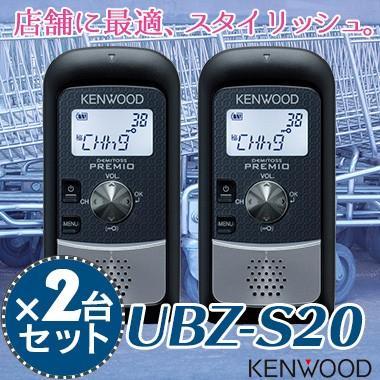 特定小電力トランシーバー インカム UBZ-S20x2台セット ケンウッド KENWOOD