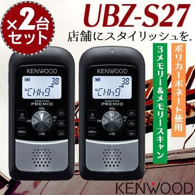 特定小電力トランシーバー インカム UBZ-S27x2台セット ケンウッド KENWOOD