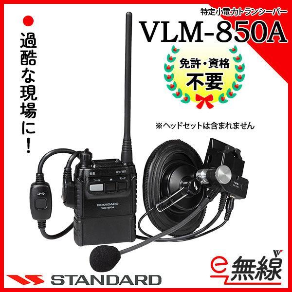 特定小電力トランシーバー インカム VLM-850A スタンダード CSR|e-musen