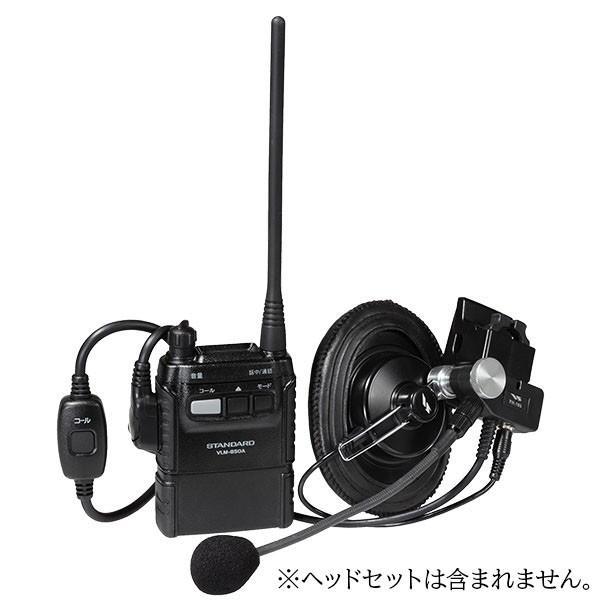 特定小電力トランシーバー インカム VLM-850A スタンダード CSR|e-musen|03