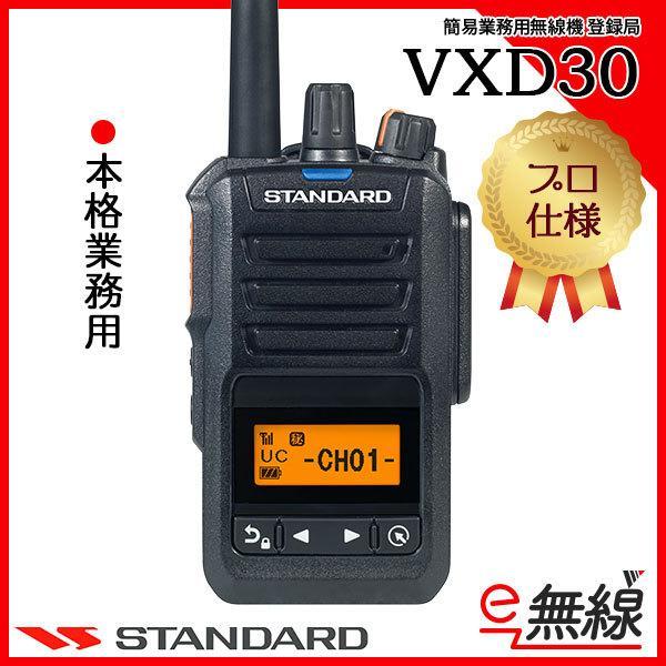 簡易業務用無線機 登録局 VXD30 スタンダード CSR e-musen