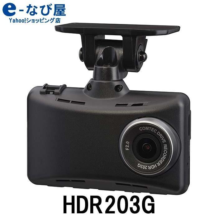 [店内全品ポイントUP10/25まで]ドライブレコーダー コムテック 日本製  HDR203G GPS搭載 2.7インチ 200万画素 超広角FullHD高画質 3年保証|e-naviya2