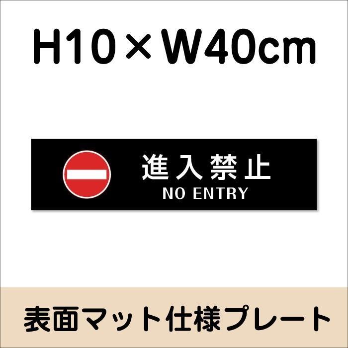 進入禁止 NO ENTRY プレート 看板【マットブラック】H10×W40cm/お洒落 黒 看板/店内標識や室内