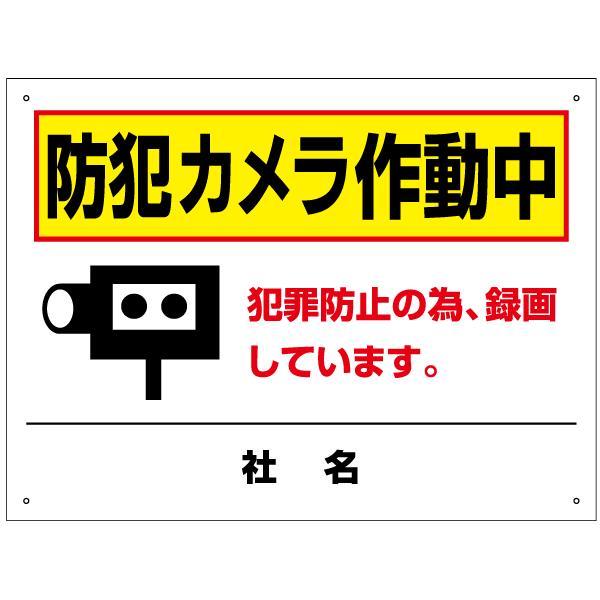防犯カメラ作動中 看板 録画されています 犯罪防止... - 看板ならいいネットサインヤフー店