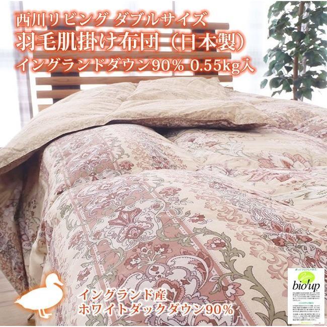 西川リビング ダブルサイズ 羽毛肌掛け布団 (日本製)イングランドダウン90% 0.55kg入
