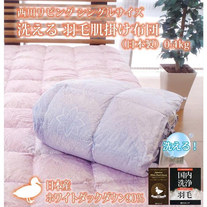 西川リビング シングルサイズ 洗える 羽毛肌掛け布団(日本製)0.4kg 日本産ホワイトダックダウン90%