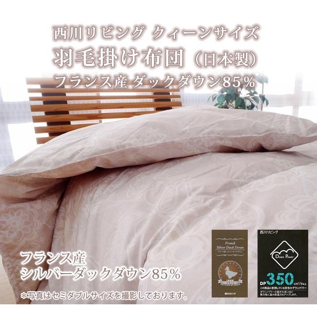 西川リビング クィーンサイズ 羽毛掛け布団(日本製) フランス産ダックダウン85%