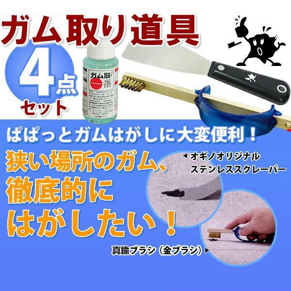 ガム掃除 ガム取り道具4点セット|e-ogino1