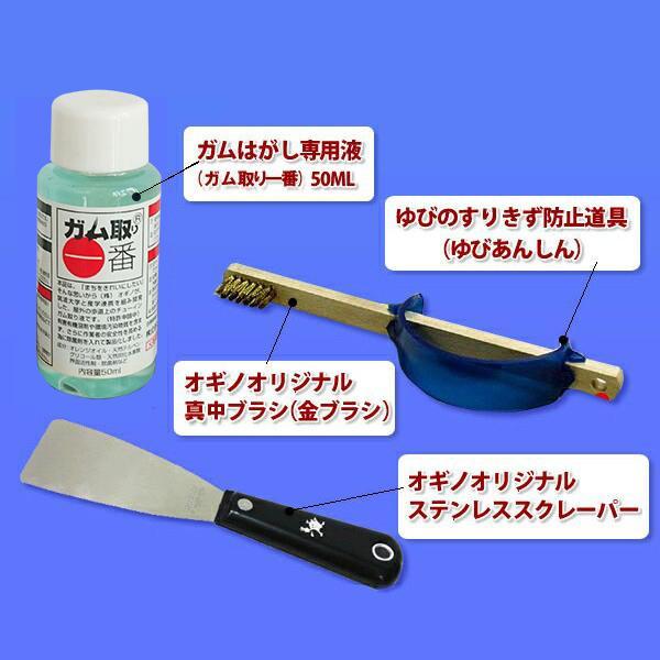 ガム掃除 ガム取り道具4点セット|e-ogino1|03